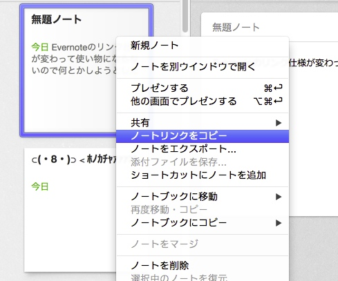 Evernote link